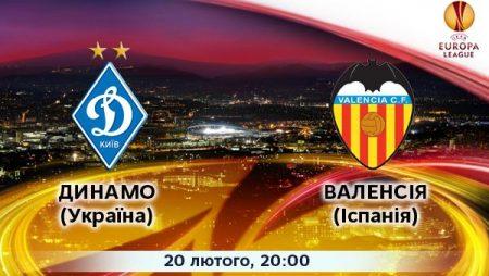 УЕФА подтвердил, что матч «Динамо» — «Валенсия» состоится в Киеве