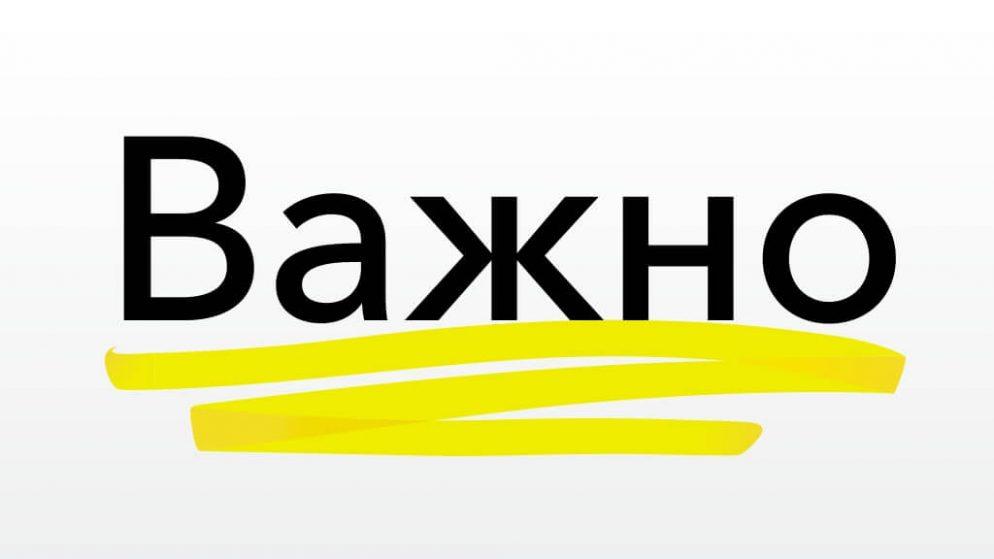 Как правильно зарегистрироваться в букмекерской конторе Украины