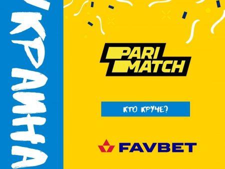 Какая лучше букмекерская контора в Украине: Париматч или Фавбет