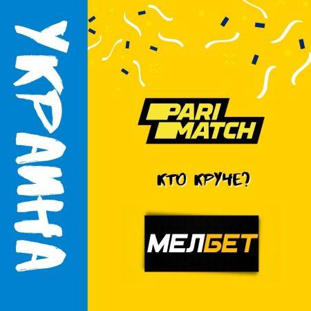 БК Париматч и Мелбет: какую выбрать для ставок на спорт