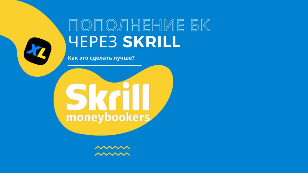 Пополнение букмекерских контор Украины через Skrill