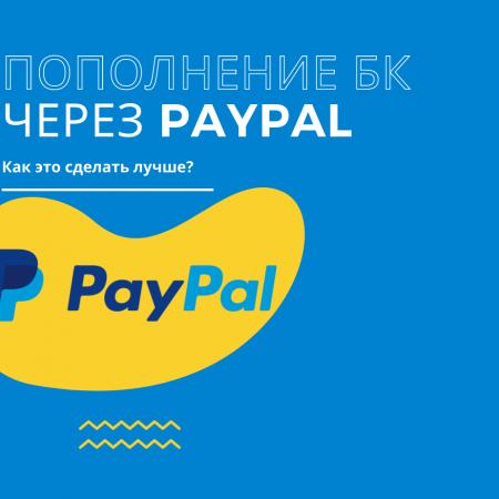 Пополнить и вывести букмекерские конторы в Украине через PayPal