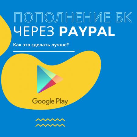 Пополнение и вывод букмекерских контор через Google Pay