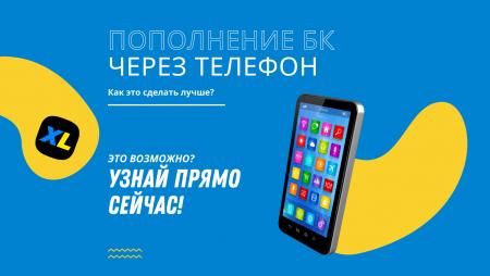 Пополнение букмекерской конторы через телефон в Украине